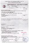 Сертификат GOST